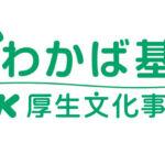 第33回 NHK厚生文化事業団  地域福祉を支援する「わかば基金」 2/1(月曜日)より申請受付開始