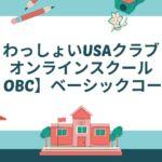 【OBC】わっしょいUSAkurabu
