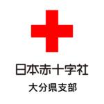 » 講習会情報|日本赤十字社大分県支部